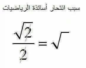 سبب انتحار اساتذة الرياضيات !