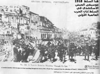 موسيقات الجيش الاسكتلندي في #السلط #الأردن إبان الحرب العالمية الأولى 1918 #تاريخ
