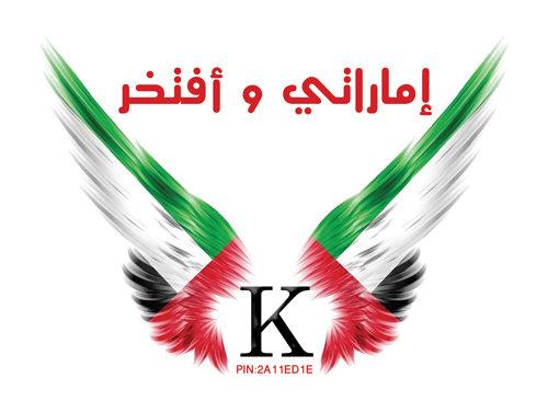 #إماراتي_وافتخر - حرف K