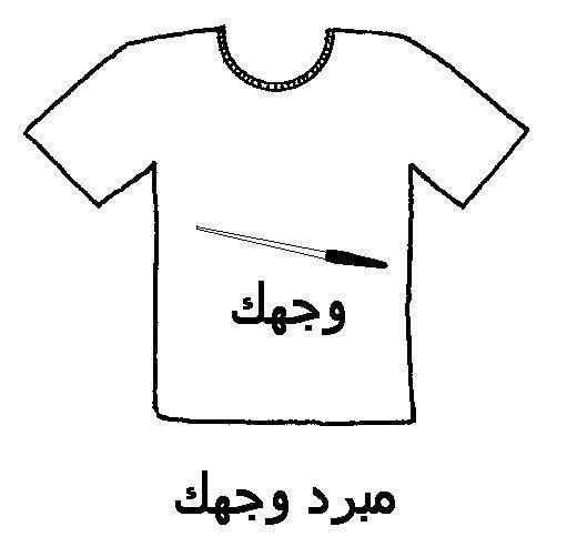 مبرد وجهك - تصميم قميص
