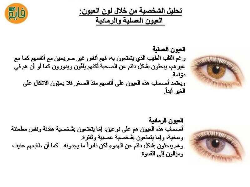 تحليل الشخصية حسب لون العيون: الرمادي والعسلي