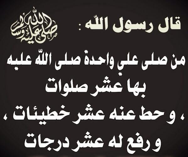 ﷺ آللهُم صّلِ وسلم على سيدنا محمد ﷺ صلوا على حبيبنا وشفيعنا يوم القيامة أكثروا من