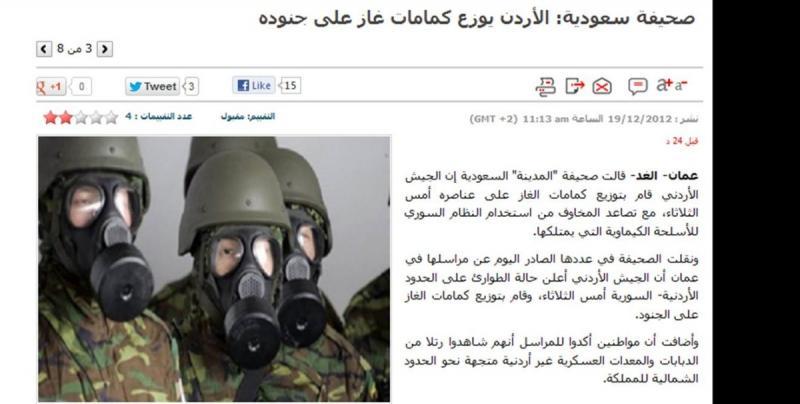 صحيفة سعودية: #الأردن يوزع كمامات غاز على جنوده خوفاً من استخدام أسلحة كيماوية من قبل #سوريا