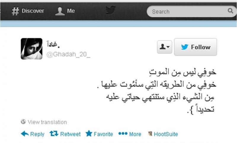 تغريدة غادة إحدى الفتيات التي غرقت في الرماح #غرق_ست_فتيات_برماح