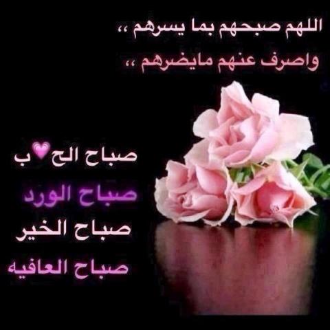 #صباح_الخير و #دعاء
