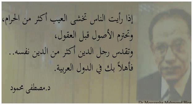 إذا رأيت الناس تخشى العيب أكثر من الحرام، فاعلم بأنك في دولة عربية