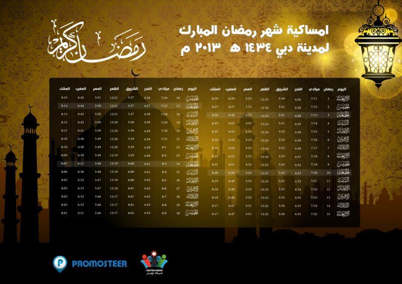 امساكية رمضان - دبي