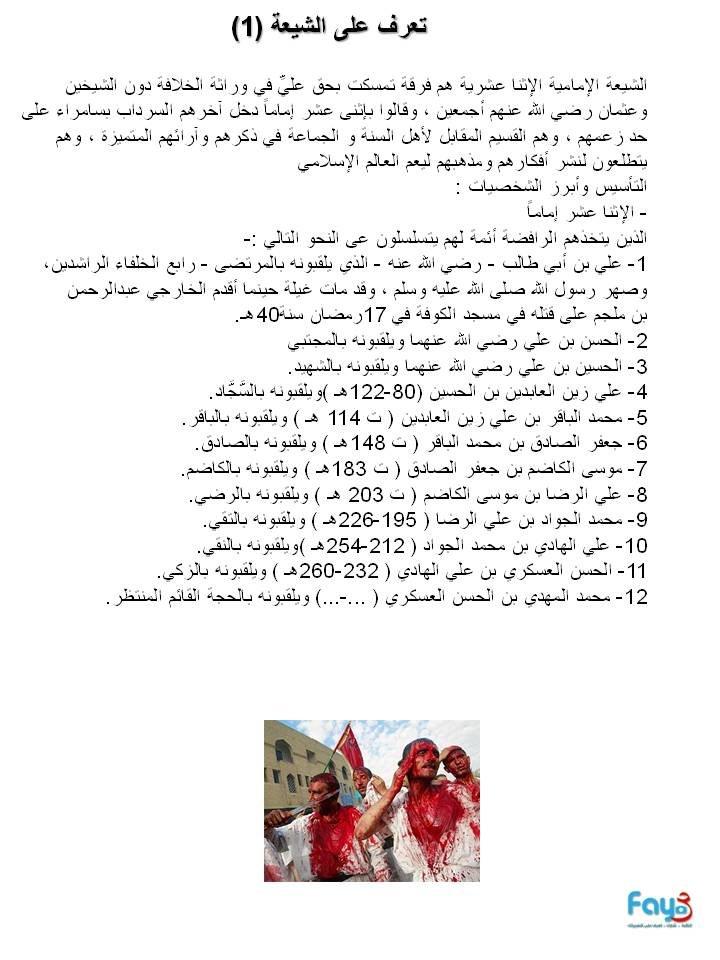 تعرف على #الشيعة 1