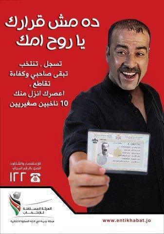 لاقناع الأردنيين بالانتخابات #الأردن -صورة 4