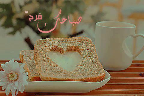 #صباح_الخير صباحك فرح