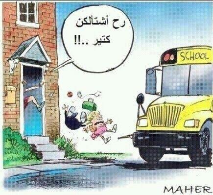 الأمهات ببداية المدراس