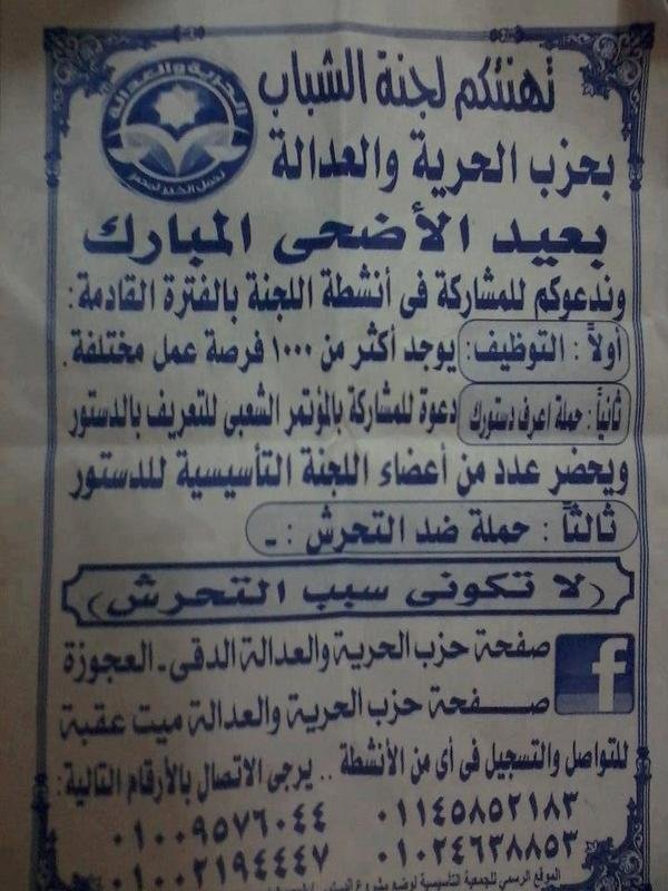 حزب الحرية والعدالة في مصر يلمح بأن المرأة هي سبب التحرش
