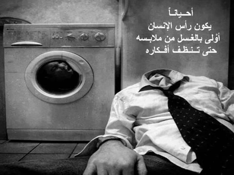 احيانا يكون رأس الانسان اولى بالغسيل من ملابسه