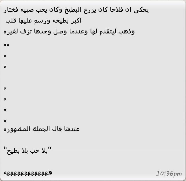 قصة اليوم :)