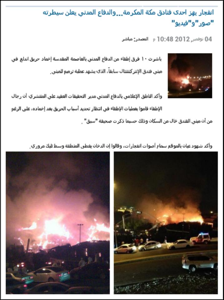 انفجار يهز أحد فنادق مكة المكرمة - السعودية