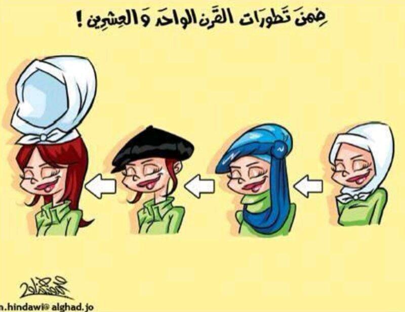تطورات الحجاب عبر الزمان