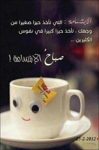 #صباح_الخير والابتسامة