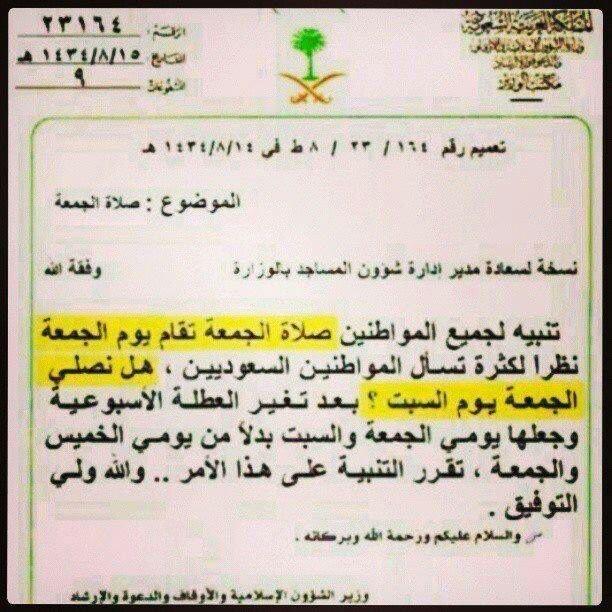 لا تغيير على موعد صلاة الجمعه في السعوديه