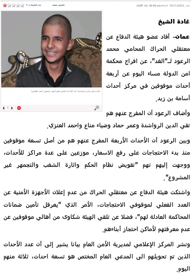 لإفراج عن أربعة أحداث موقوفين على خلفية احتجاجات رفع الاسعار #الأردن