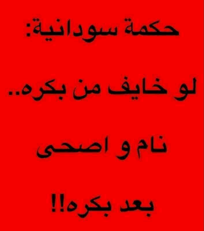 حكمة سودانية #نهفات