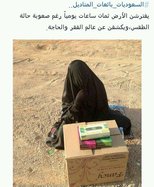 السعوديات بائعات المناديل