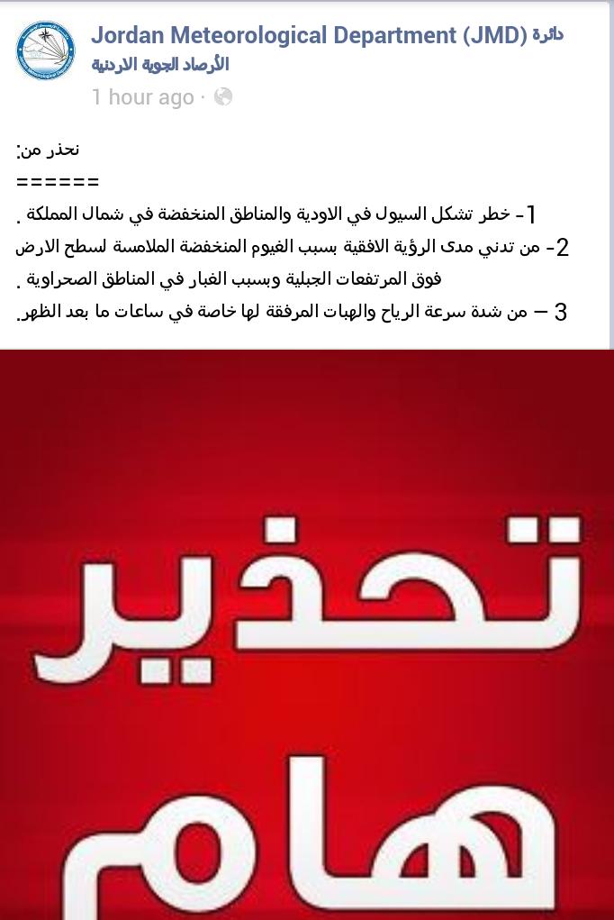 تحذير من دائرة الأرصاد الجوية - #الأردن