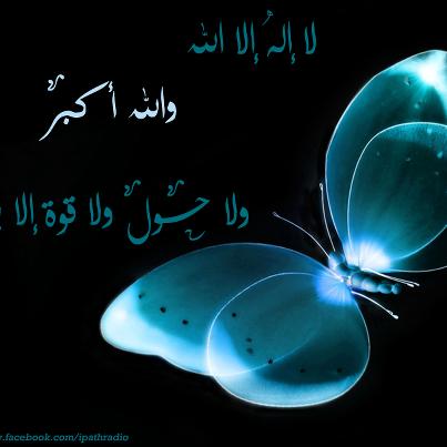 لا إله إلا الله والله أكبر #دعاء