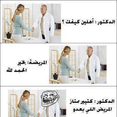 الدكتور الرايق