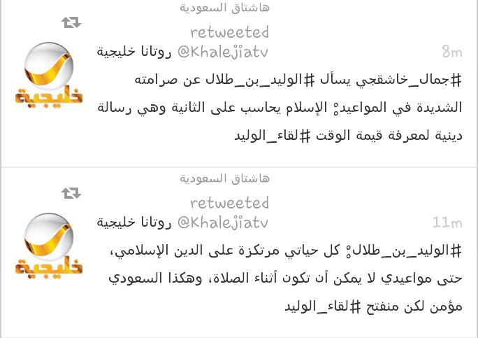 تصريحات #الوليد_بن_طلال - بدون تعليق!
