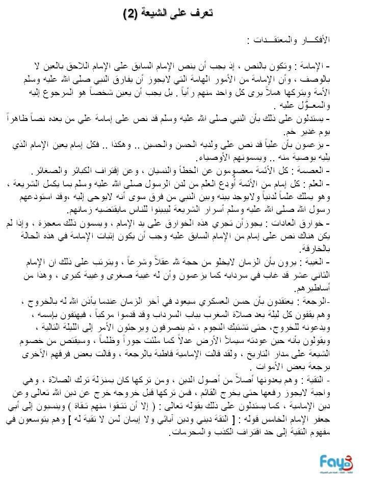 تعرف على #الشيعة 2
