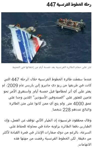 كوارث طيران غامضة: رحلة الخطوط الجوية الفرنسية 447