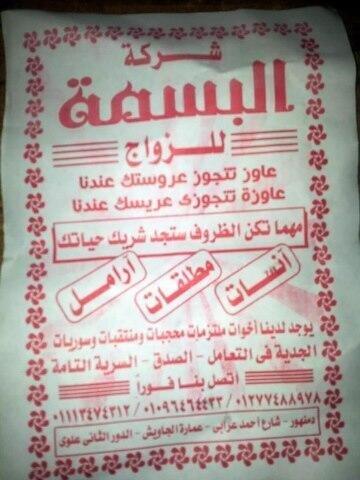 إعلانات الزواج في #السودان