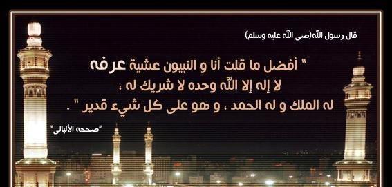 خير الدعاء #دعاء يوم عرفة