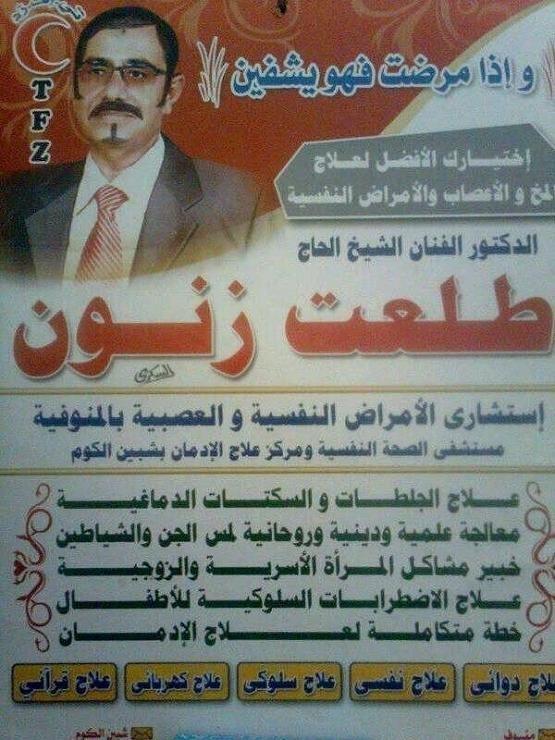 الدكتور الفنان الشيخ الحاج الاشتراكية العظمى