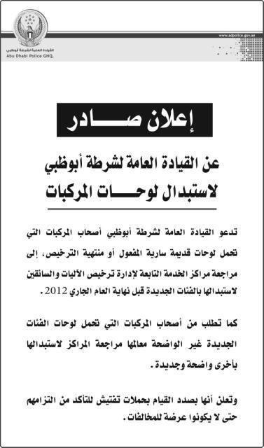 تغيير لوحات المركبات #أبوظبي