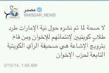 خبر طرد طلاب كويتيين كاذب