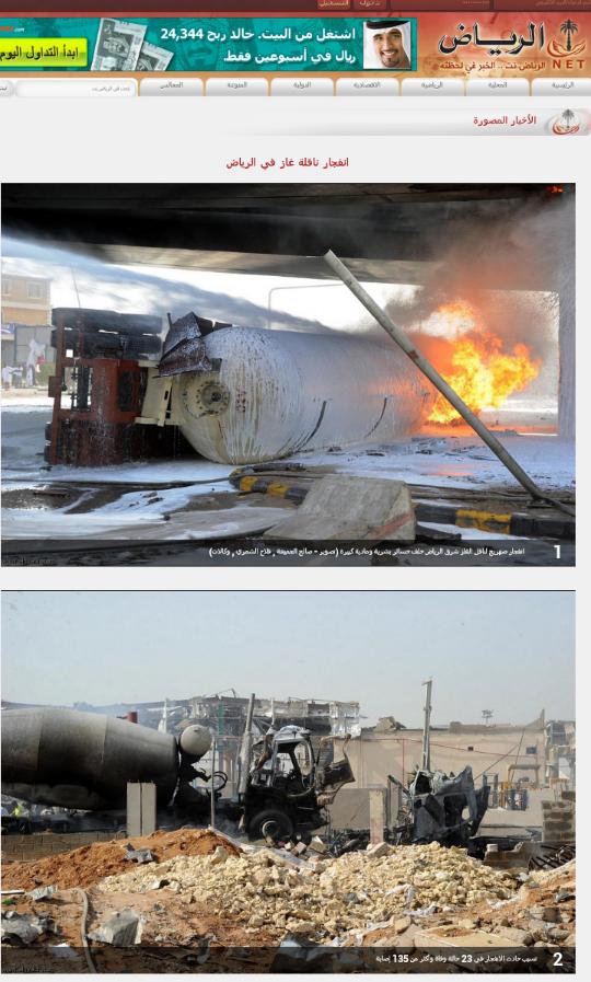 المزيد من صور تفجير #الرياض #السعودية نقلا عن صحيفة الرياض