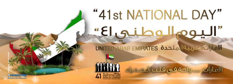 #خلفيات لاحتفالات الإمارات ب #العيد_الوطني ال 41