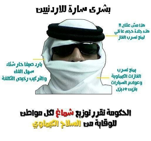 للأردنيين فقط