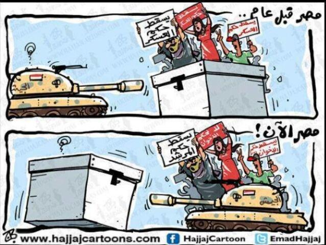 مصر قبل عام ومصر الآن