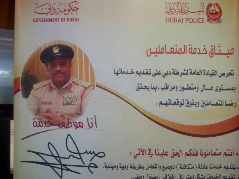 ميثاق خدمة المتعاملين - #شرطة_دبي #دبي #الإمارات