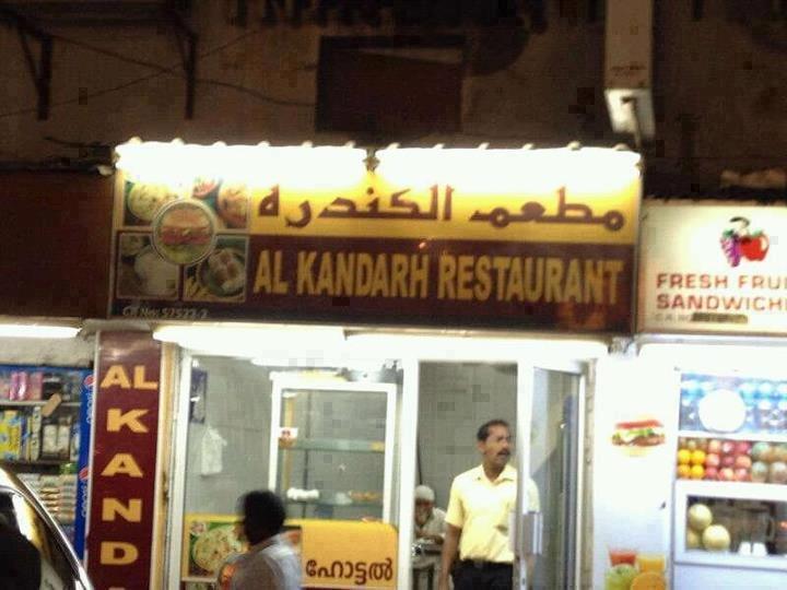مطعم الكندرة #عاشت_الأسامي