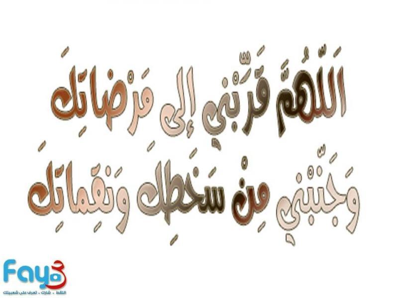 #دعاء اللهم قربني إلى مرضاتك