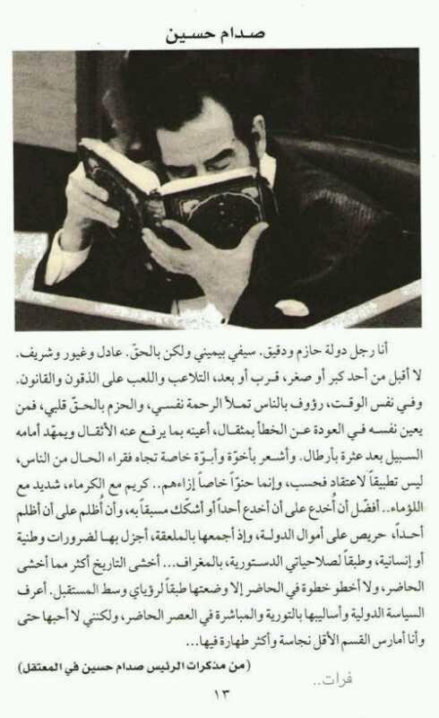 من مذكرات صدام حسين رحمه الله