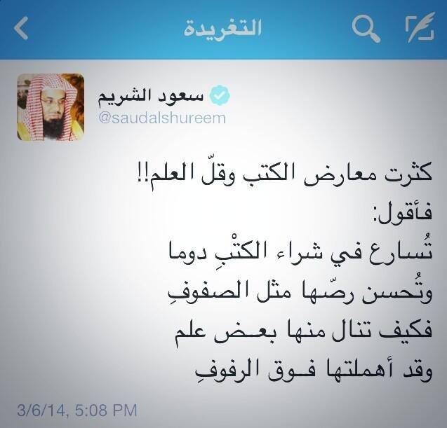 الشيخ سعود شريم عن القراءة