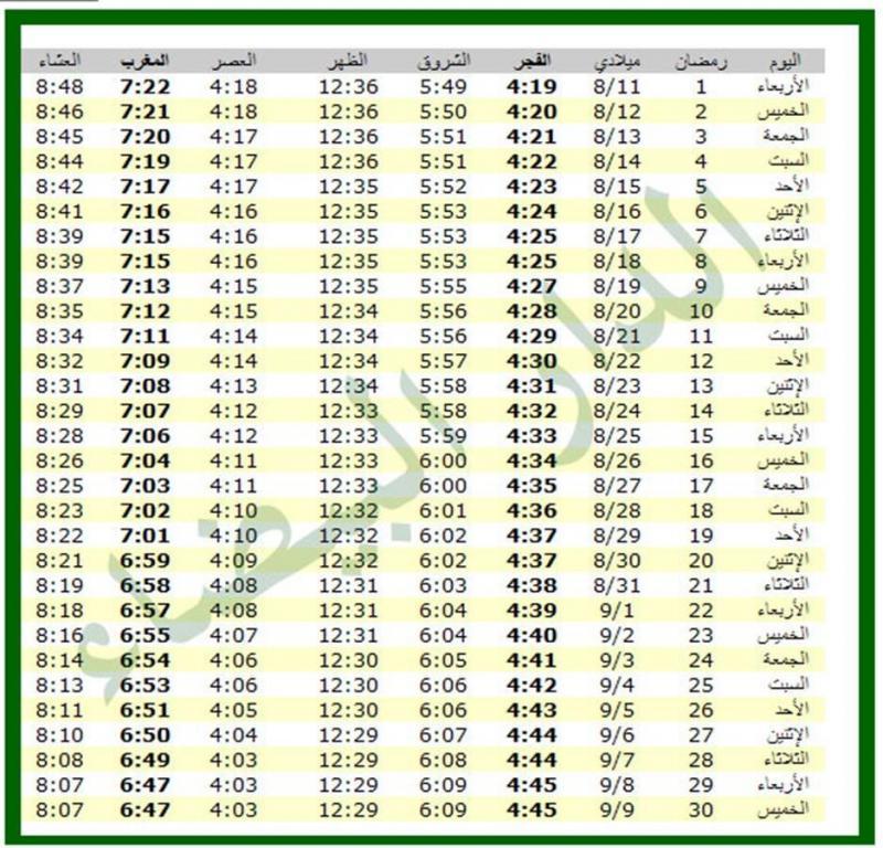 امساكية شهر رمضان 1434 - 2013 الدار البيضاء المغرب