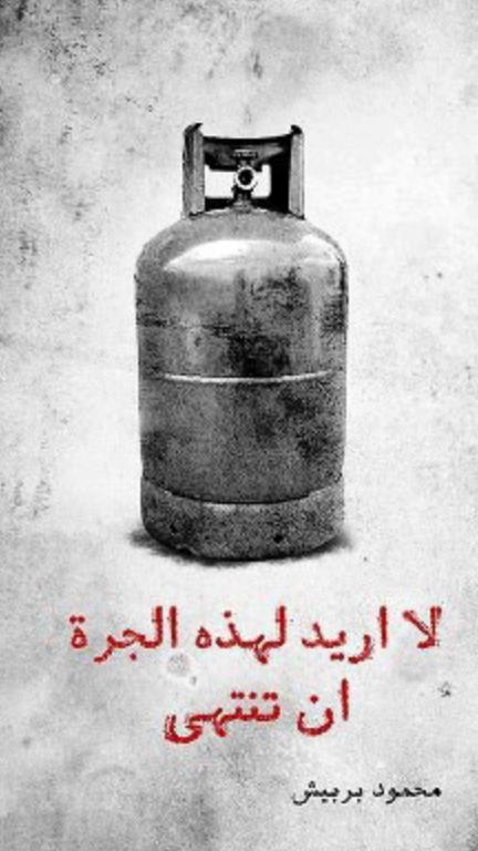 من أجمل قصائد محمود بربيش