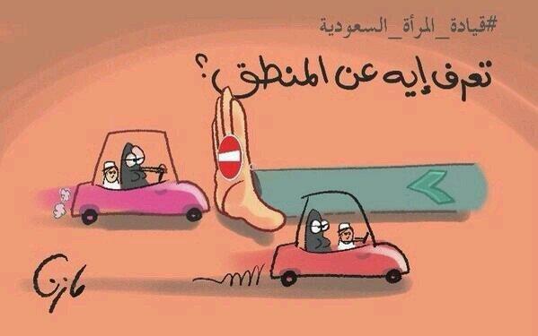 من أقوى الكاريكاتيرات عن قيادة المرأة للسيارة في #السعودية
