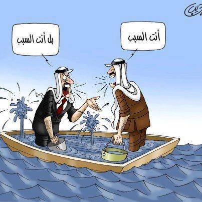 هيك غرقت البلاد #كاريكاتير