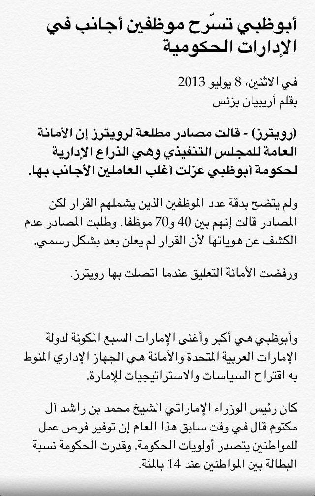 تبدأ التفنيشات بدول الخليج وعيشو شباب